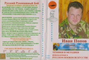 Ведвой. Попов Иван Александрович.