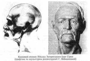 Иван Сирко (ок. 1610-1680 г.)ю Реконструкция образа.