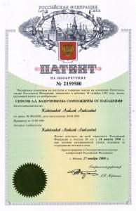 Способ самозащиты Кадочникова. Патент на изобретение.