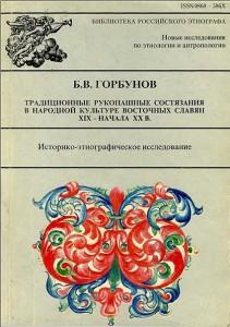 Горбунов Б.В. Традиционные рукопашные состязания в народной культуре восточных славян XIX - начала XX в.