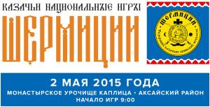 Шермиции 2015 - 2 мая 2015 года