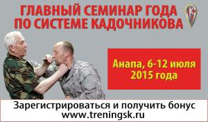 Система Кадочникова. Семидневный тренинг в Анапе 6-12.07.2015