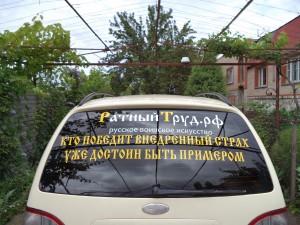 РатныйТруд.рф - наклейка на авто