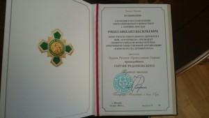 ryabko_nagrada