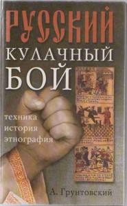 А. Грунтовских. Русский кулачный бой.