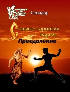 Книга для дистанционного изучения Славяно-горицкой борьбы