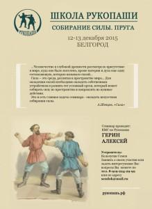 Семинар по Рукопаши, «Собирание силы. Пруга», 12-13 декабря, БЕЛГОРОД