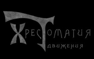 Хрестоматия движения - авторский проект Сергея Кузнецова